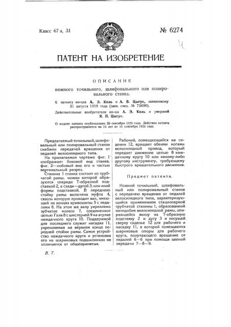 Ножной точильный, шлифовальный или полировальный станок (патент 6274)