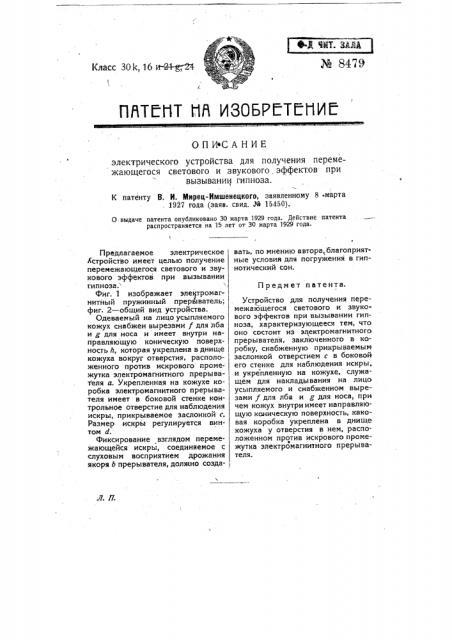 Электрическое устройство для получения перемежающегося светового и звукового эффектов при вызывании гипноза (патент 8479)