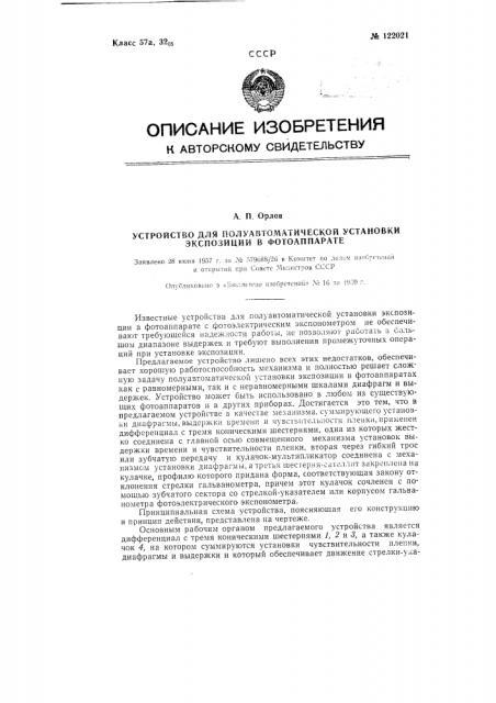 Устройство для полуавтоматической установки экспозиции в фотоаппарате (патент 122021)