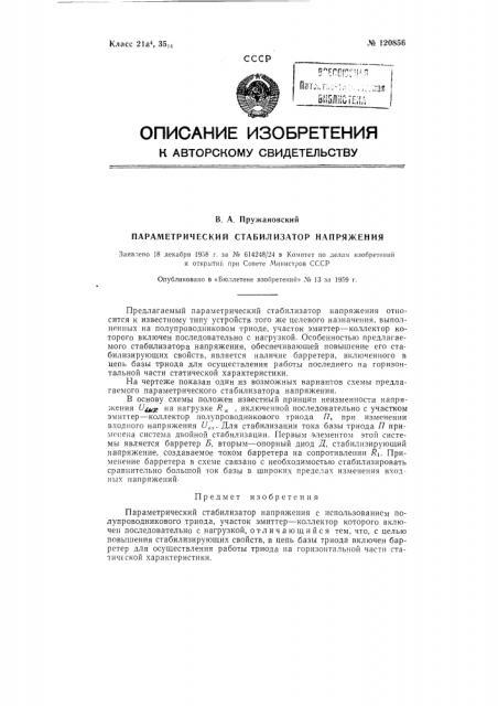 Параметрический стабилизатор напряжения (патент 120856)