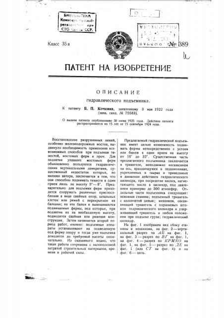 Гидравлический подъемник (патент 389)