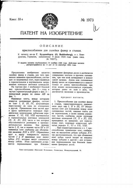 Приспособление для склейки фанер в стыках (патент 1973)