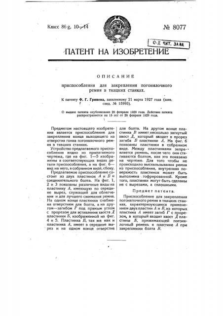 Приспособление для закрепления погонялочного ремня в ткацких станках (патент 8077)