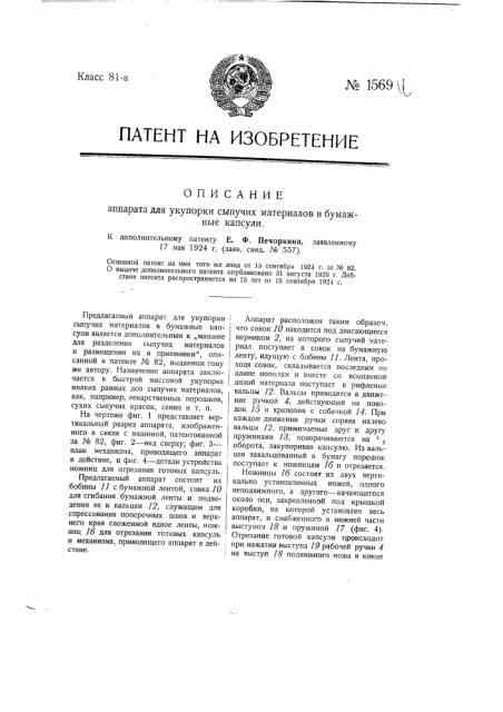Аппарат для укупорки сыпучих материалов в бумажные капсули (патент 1569)