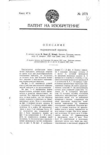 Гидравлическая передача (патент 2771)