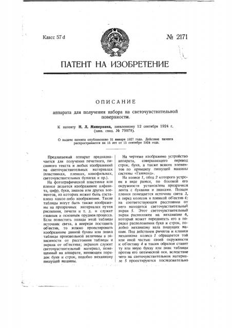 Аппарат для получения набора на светочувствительной поверхности (патент 2171)