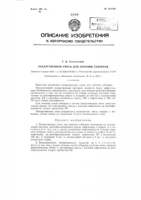 Лекарственная смесь для лечения себорреи (патент 121540)