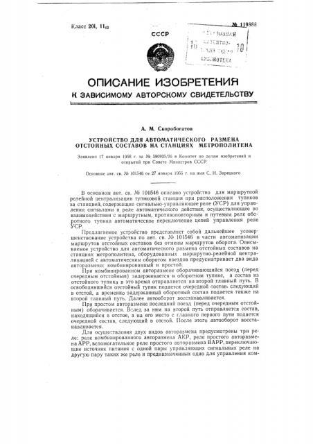 Устройство для автоматического размена отстойных составов на станциях метрополитена (патент 119888)