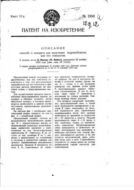 Способ и аппарат для получения гидразобензола или его гомологов (патент 1998)