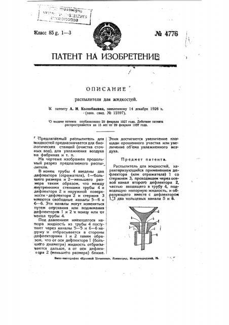 Распылитель для жидкостей (патент 4776)