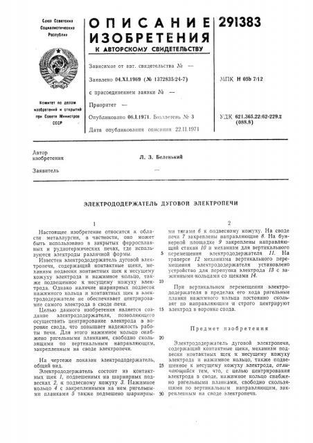 Электрододержатель дуговой электропечи (патент 291383)