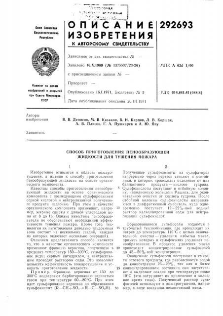 Способ приготовления пенообразующей жидкости для тушения пожара (патент 292693)