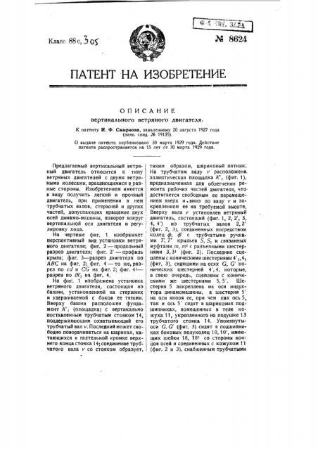 Вертикальный ветряной двигатель (патент 8624)