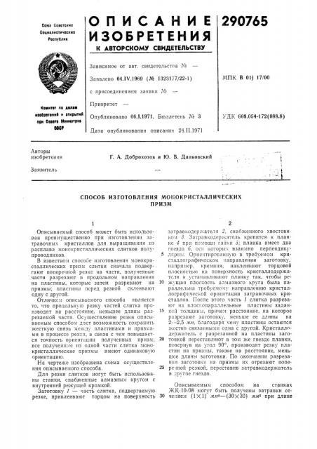 Способ изготовления мококристаллическихпризм (патент 290765)