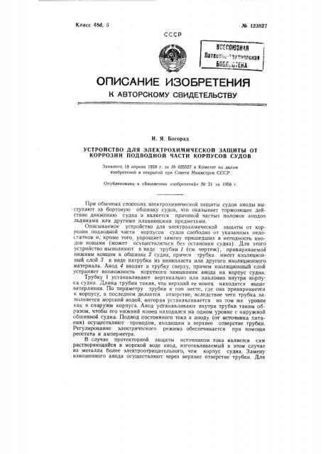 Устройство для электрохимической защиты от коррозии (патент 123827)