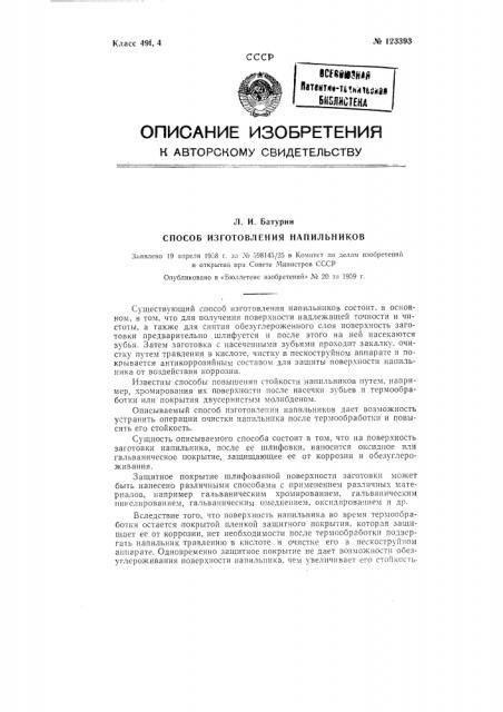 Спосб изготовления напильников (патент 123393)