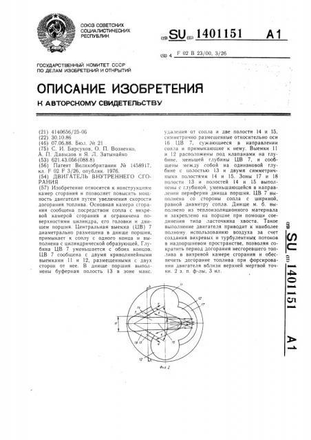 Двигатель внутреннего сгорания (патент 1401151)