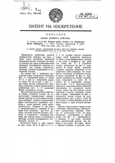 Триер двойного действия (патент 8260)