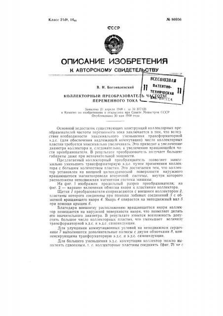 Коллекторный преобразователь частоты переменного тока (патент 80956)