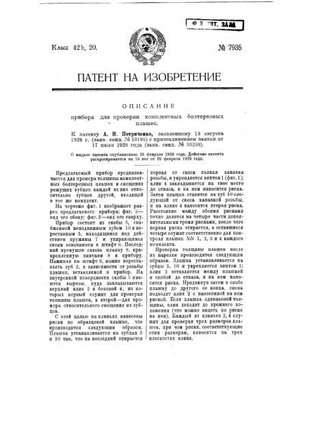 Прибор для проверки комплектных болторезных плашек (патент 7935)