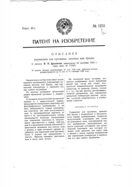 Украшение для пуговицы, запонки или броши (патент 1255)