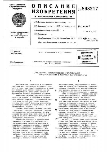 Система автоматического регулирования процесса горения в мазутных парогенераторах (патент 898217)