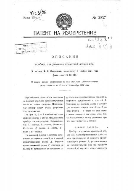 Прибор для утонения прокаткой лезвия кос (патент 3237)