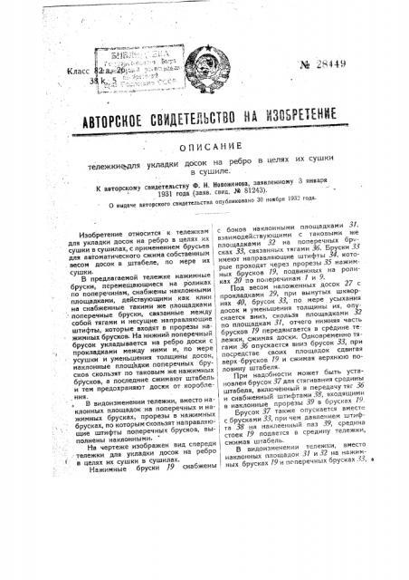 Тележка для укладки досок на ребро в целях их сушки в сушиле (патент 28449)