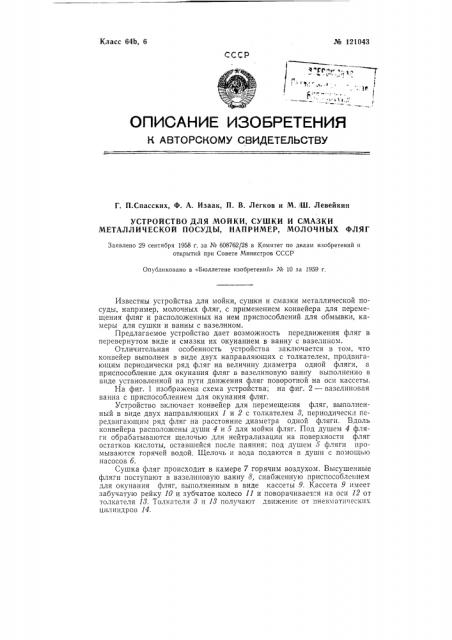 Устройство для мойки, сушки и смазки металлической посуды, например, молочных фляг (патент 121043)