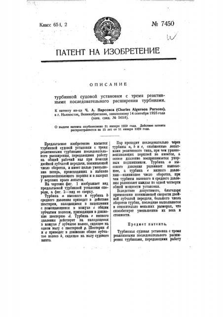 Турбинная судовая установка (патент 7450)