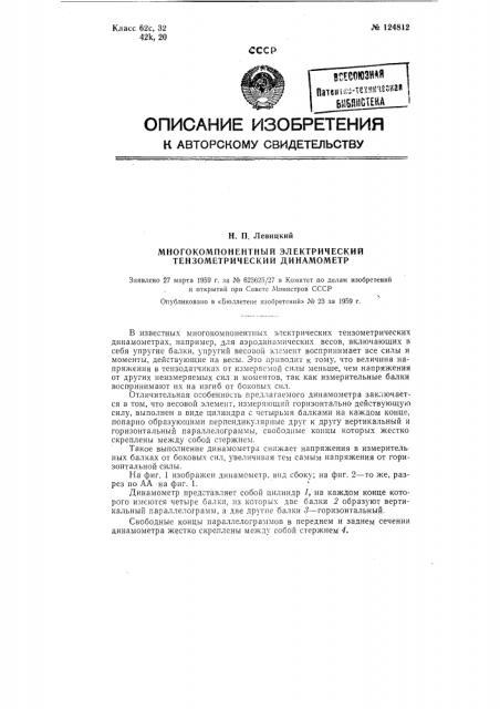 Многокомпонентный электрический тензометрический динамометр (патент 124812)