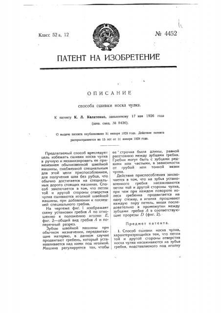 Способ сшивки носка чулка (патент 4452)