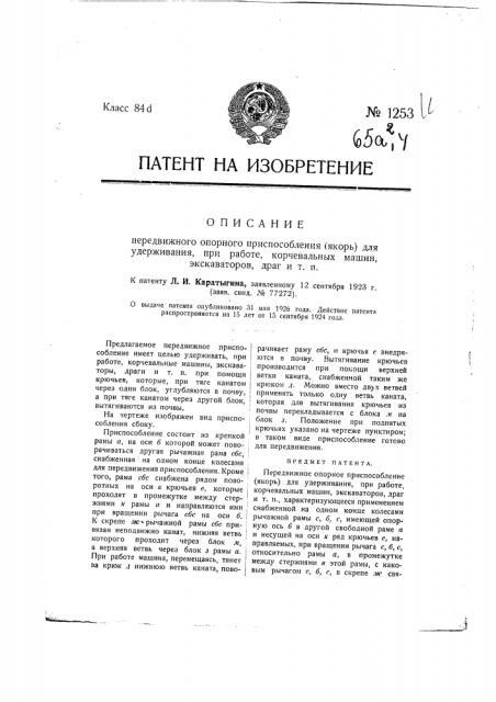 Передвижное опорное приспособление (якорь) для удерживания, при работе, корчевальных машин, экскаваторов, драг и т.п. (патент 1253)
