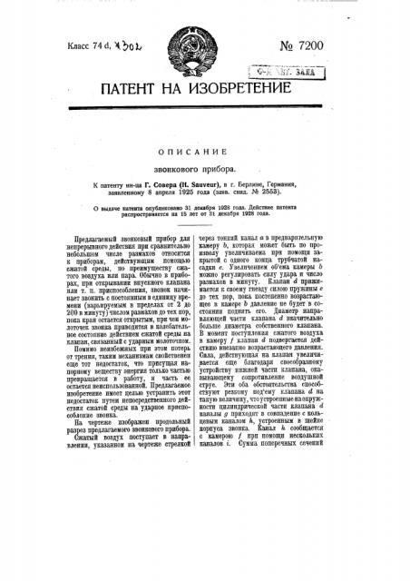 Звонковой прибор (патент 7200)