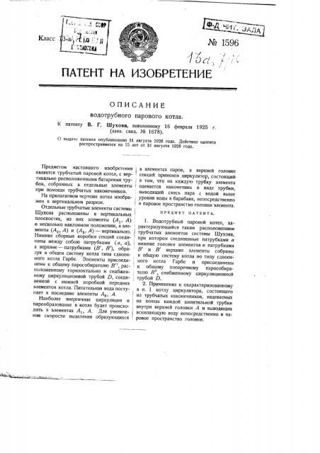 Водотрубный паровой котел (патент 1596)