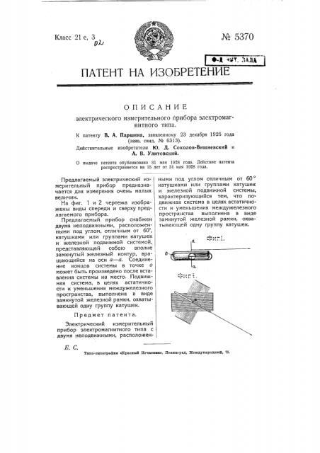 Электрический измерительный прибор электромагнитного типа (патент 5370)