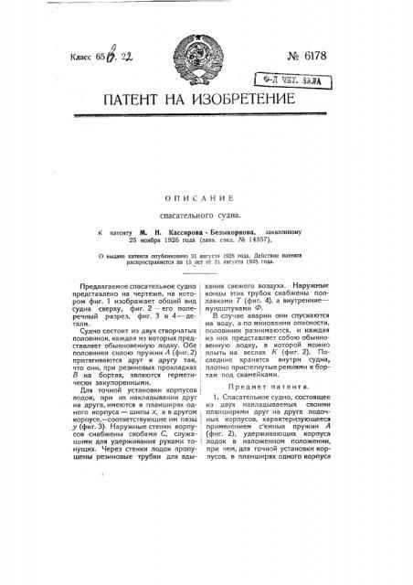 Спасательное судно (патент 6178)