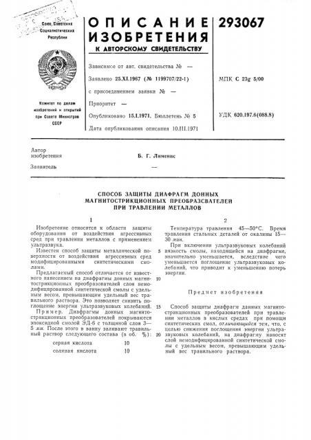 Способ защиты диафрагм донных (патент 293067)