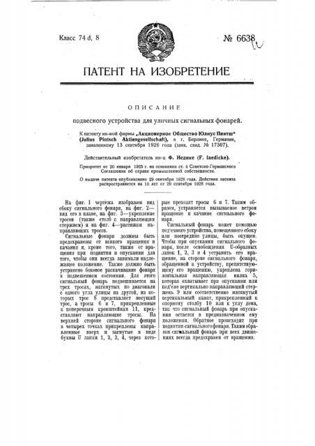 Подвесное устройство для уличных сигнальных фонарей (патент 6638)