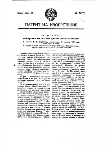 Номограмма для подсчета времени работы на станках (патент 8676)