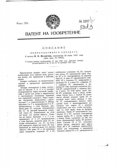 Водоподъемный аппарат (патент 1287)