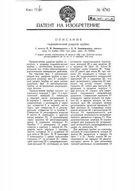 Гидравлическая ударная трубка (патент 4782)