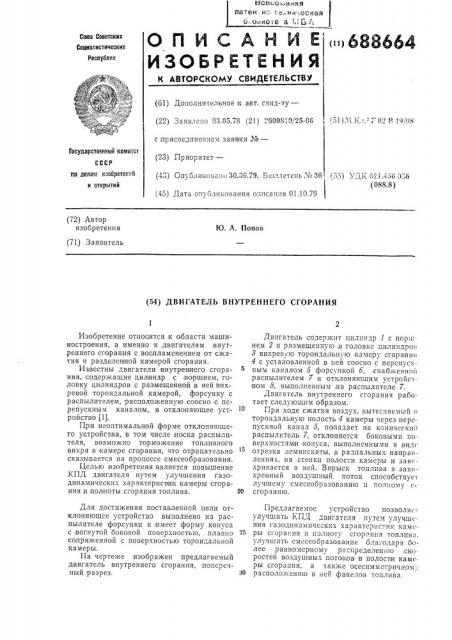 Двигатель внутреннего сгорания (патент 688664)