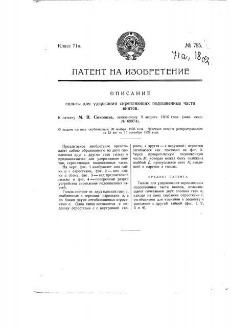 Гильза для удерживания скрепляющих подошвенные части винтов (патент 785)