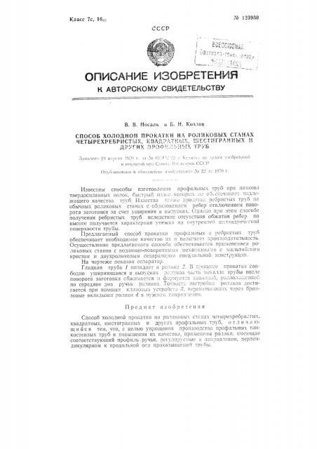 Способ холодной прокатки на роликовых станах четырехребристых, квадратных, шестигранных и других профильных труб (патент 123930)
