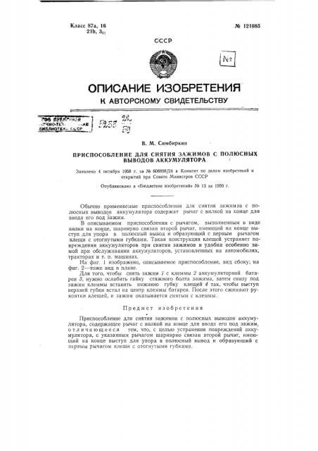 Приспособление для снятия зажимов с полюсных выводов аккумулятора (патент 121085)