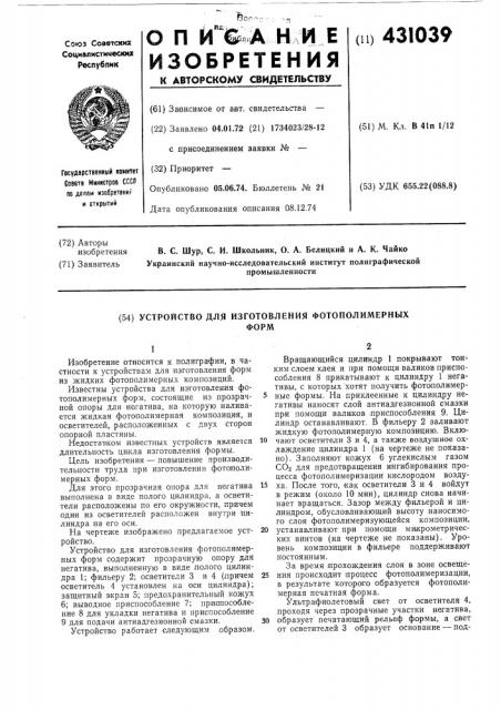 Устройство для изготовления фотополимерныхформ (патент 431039)