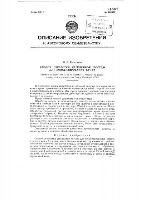 Способ обработки стеклянной посуды для консервирования крови (патент 118589)