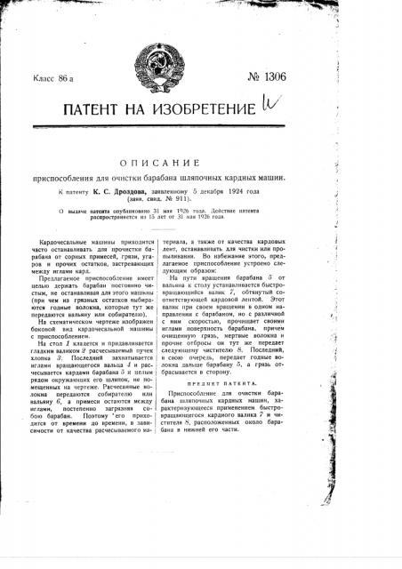 Приспособление для очистки барабана шляпочных кардных машин (патент 1306)