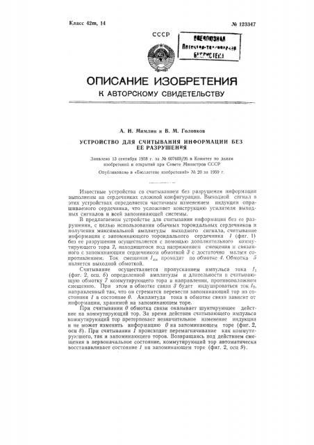 Устройство для считывания информации без ее разрушения (патент 123347)